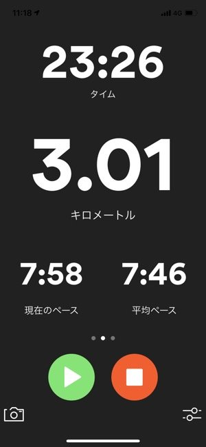【Runkeeper】一時停止