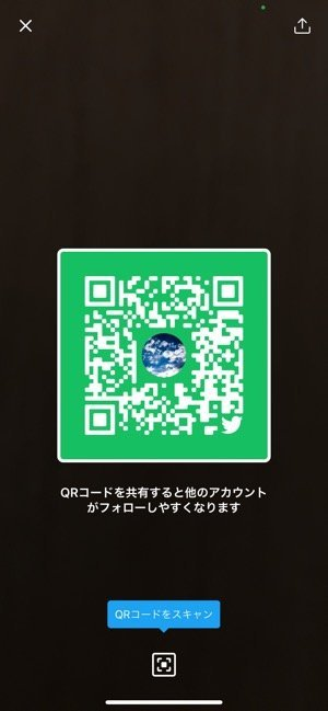 【Twitter】QRコードに変換