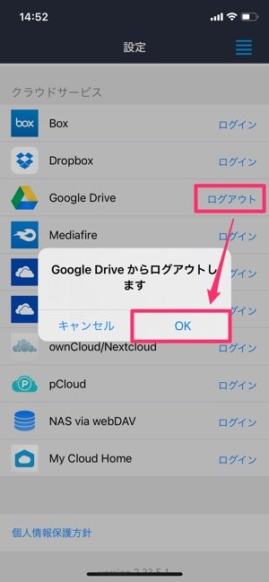 【Cloud Beats】オンラインストレージとの接続(ログアウト)