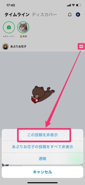 【LINEタイムライン】個別に非表示