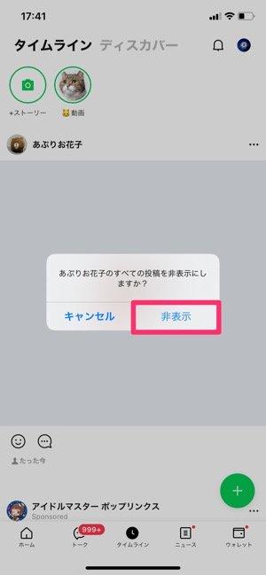 【LINEタイムライン】アカウントごと非表示