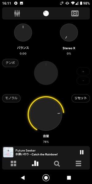 【Poweramp】10バンドイコライザー(エフェクト効果)