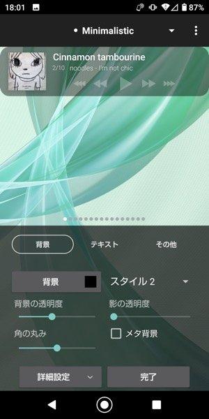 【Poweramp】ウィジェット