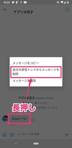 【Twitter】DMをメッセージを個別に削除(Android)