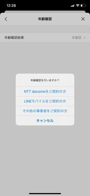 【LINE】年齢確認する方法