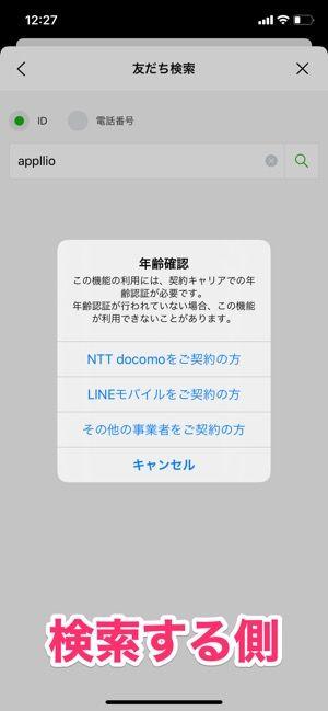【LINE】年齢確認が必要なケース(ID検索)