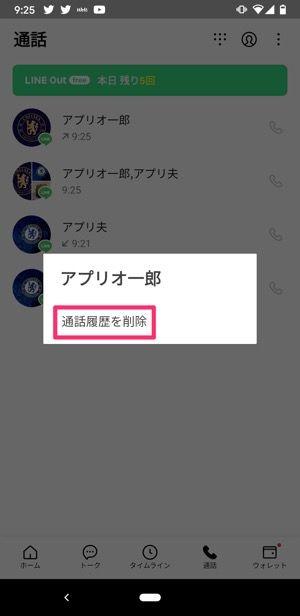 【LINE】通話履歴を削除(Android)