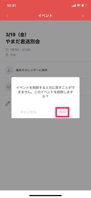 【LINE】イベントを削除する