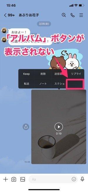 【LINE】アルバムに動画を追加できない