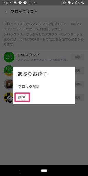 【LINE 知り合いかも】ブロック削除