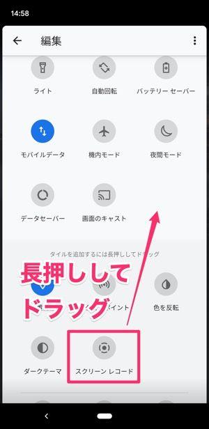 【LINE】Android 11の録画機能でタイムラインの動画を保存