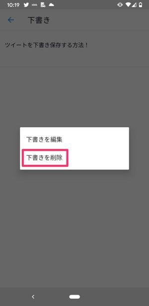 【Twitter】下書きツイートを削除(アプリ)