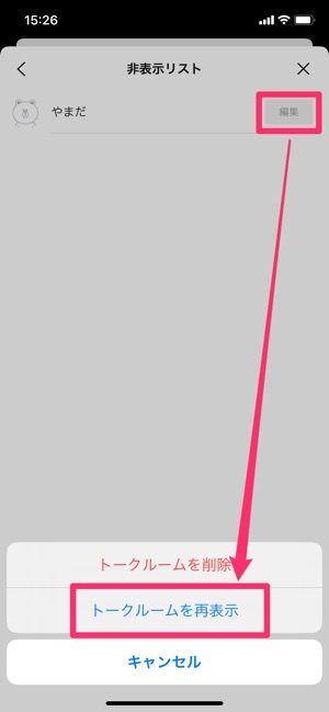 【LINE】非表示にしたトークの再表示