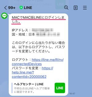 【PC版LINE】ログイン時の通知