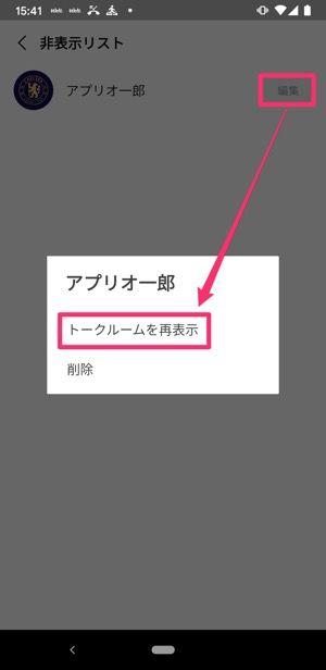 【LINE】非表示にしたトークの復活