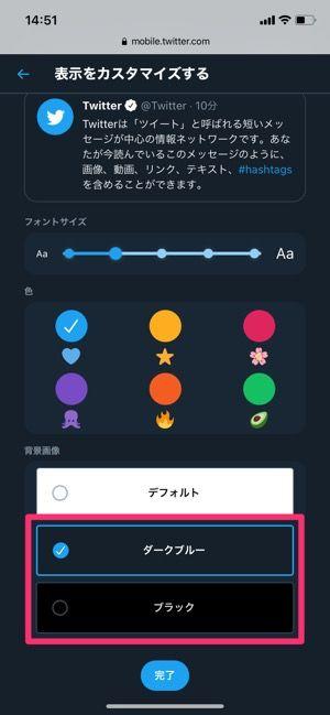 【Twitter】ダークモードを設定(スマホブラウザ)