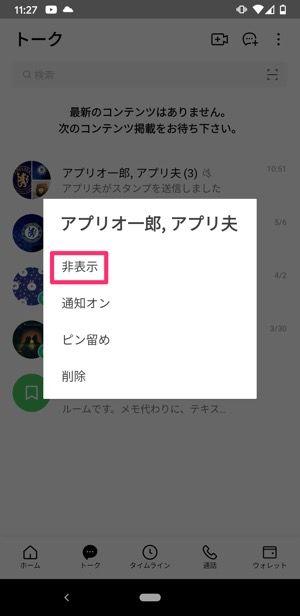 【LINE複数人トーク】非表示にする方法
