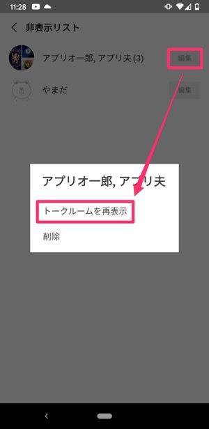 【LINE複数人トーク】非表示したトークを再表示する