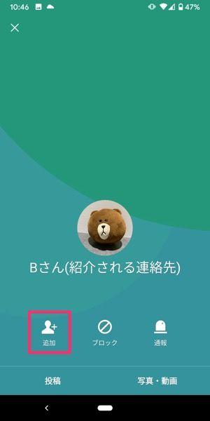 【LINE】連絡先紹介機能の使い方(スマホ)