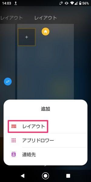 【スクエアホーム】レイアウトメニュー