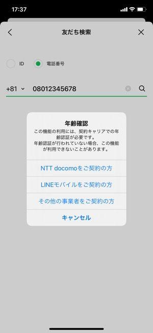 【LINE】ID検索できない(電話番号検索)