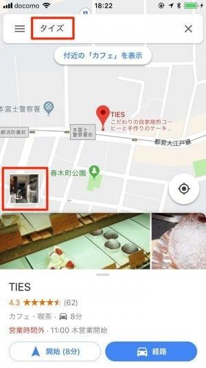 Googleマップ 検索画面