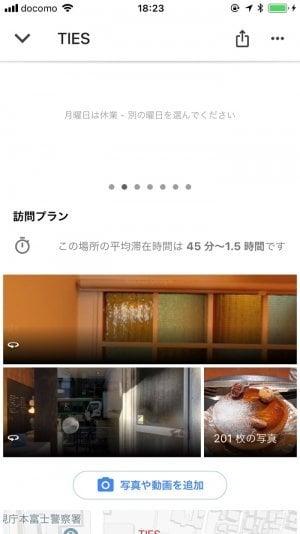 Googleマップ 施設詳細