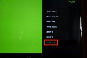 Hulu テレビ ログアウト