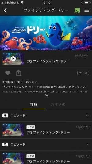 Hulu テレビ スマホ キャスト
