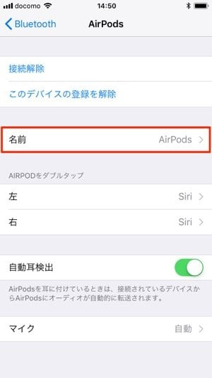 iPhone:AirPods画面「名前」