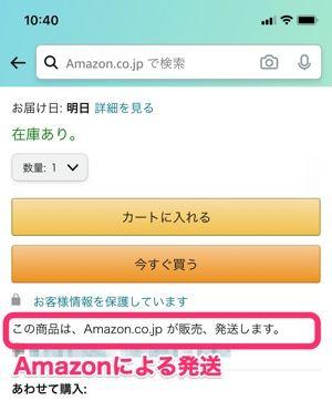 【Amazon】マーケットプレイスとは