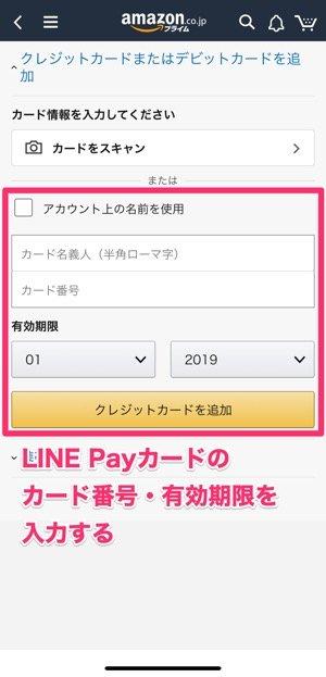 LINE PayでAmazonギフト券にチャージする方法