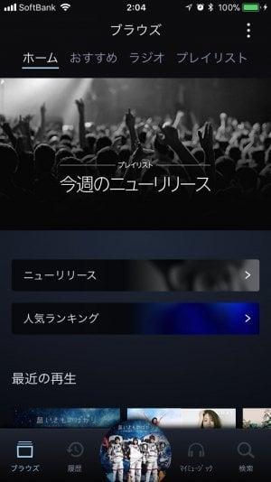 定額制音楽配信サービス Amazon Music Unlimited