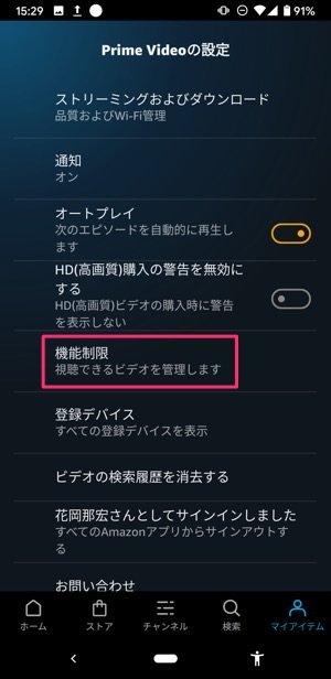 Amazonプライム PINコード