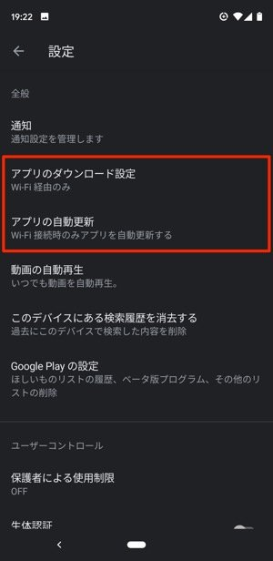 Androidアプリ 自動更新