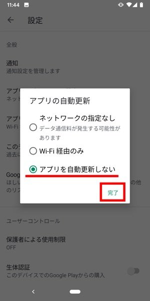 Android アプリ 自動更新