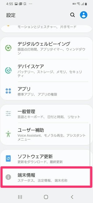 Android バッテリー情報 Galaxy