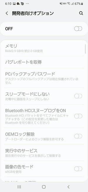 Android 開発者モード 解除