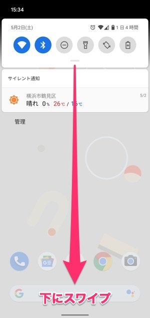 Androidスマホ 画面の明るさ変更