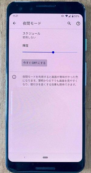 Androidスマホ 画面の明るさ 夜間モード