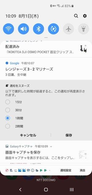 Android スマホ 通知 設定