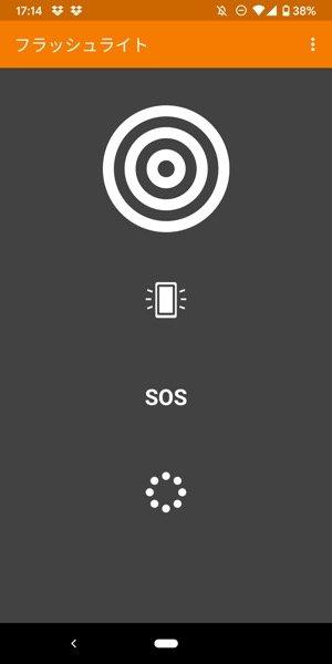 Android フラッシュライトアプリ シンプルフラッシュライト