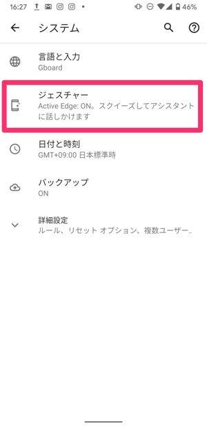Android スクショ撮影 スクリーンショットボタン 設定
