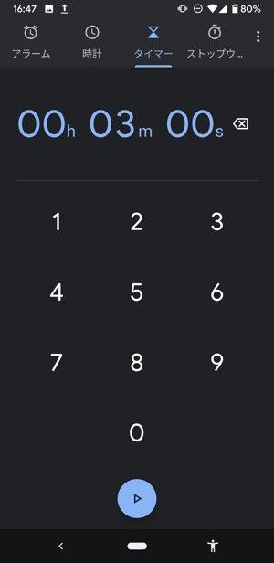 Android タイマーセット Google Pixel