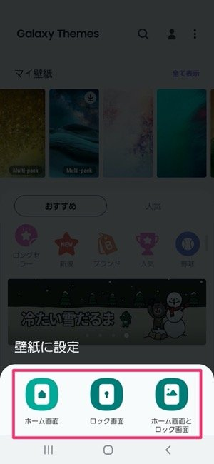 Android 壁紙を設定・変更する方法 Galaxyシリーズ