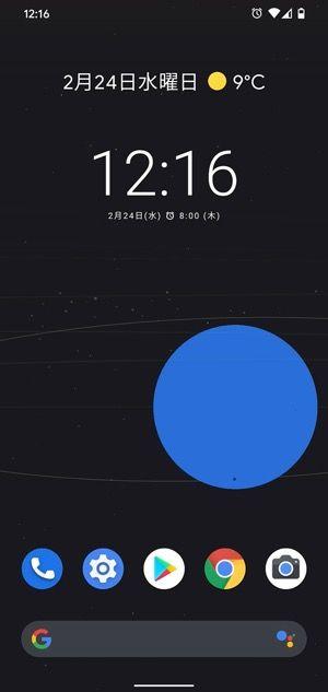 Android ウィジェット 時計