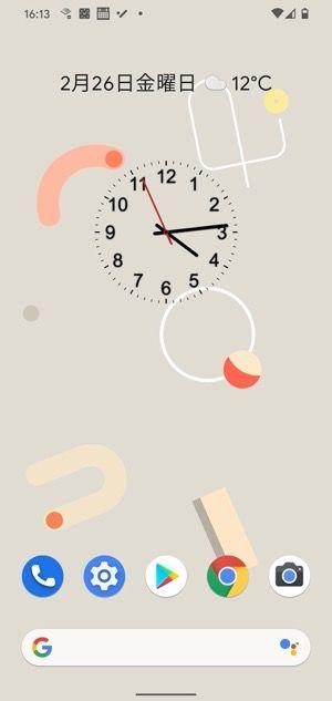 Android ウィジェット Clock