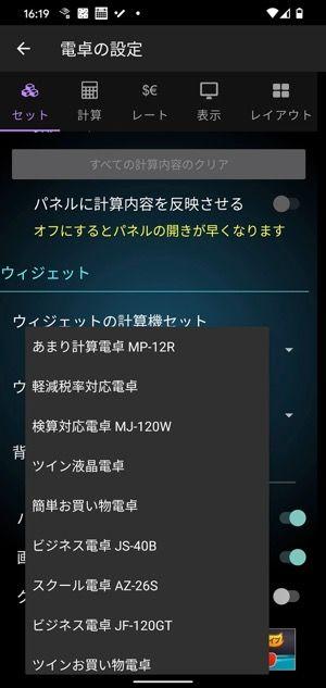 Android ウィジェット 電卓-カシオ式 マルチ計算機