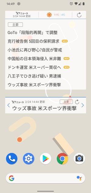 Android ウィジェット Yahoo!ニュース