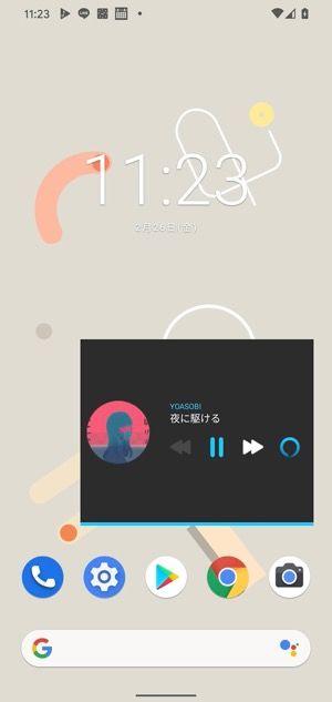 Android ウィジェット Amazon Music